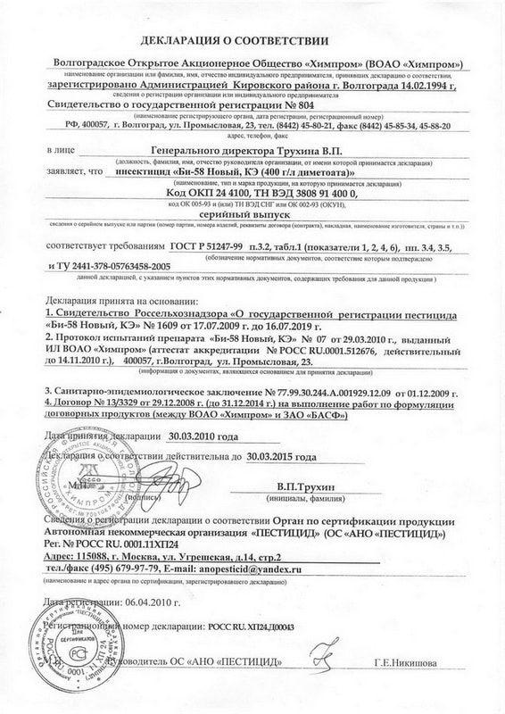 Сертификат В-58