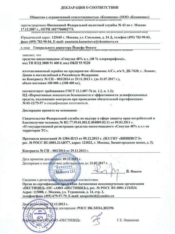 Декларация Синузан 2017
