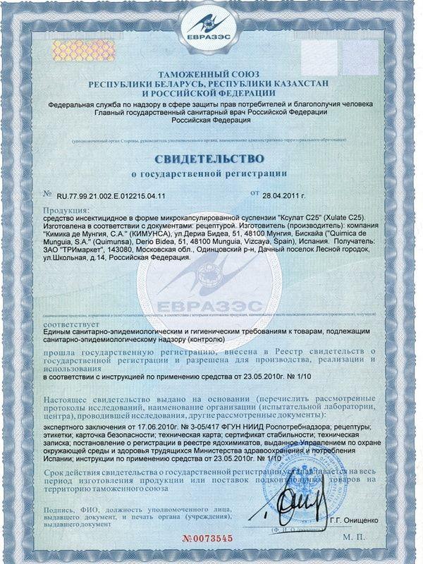 Сертификат свидетельство о государственной регистрации - Ксулат