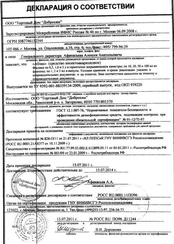 Декларация Абзац
