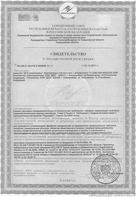 Свидетельство о регистрации средства Део-антиплесень