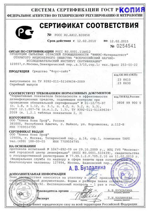 Форсайт сертификат