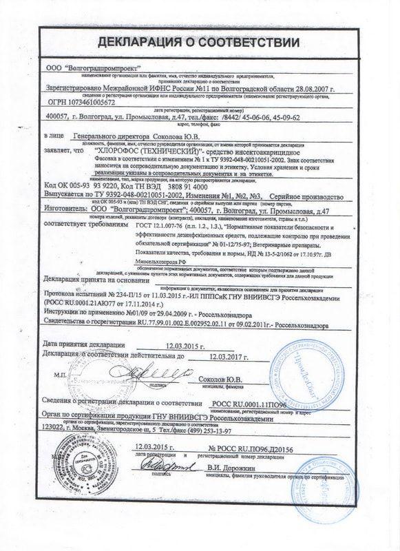 Хлорофос декларация