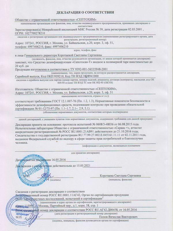 Декларация о соответствии средства Сепотосан-Т