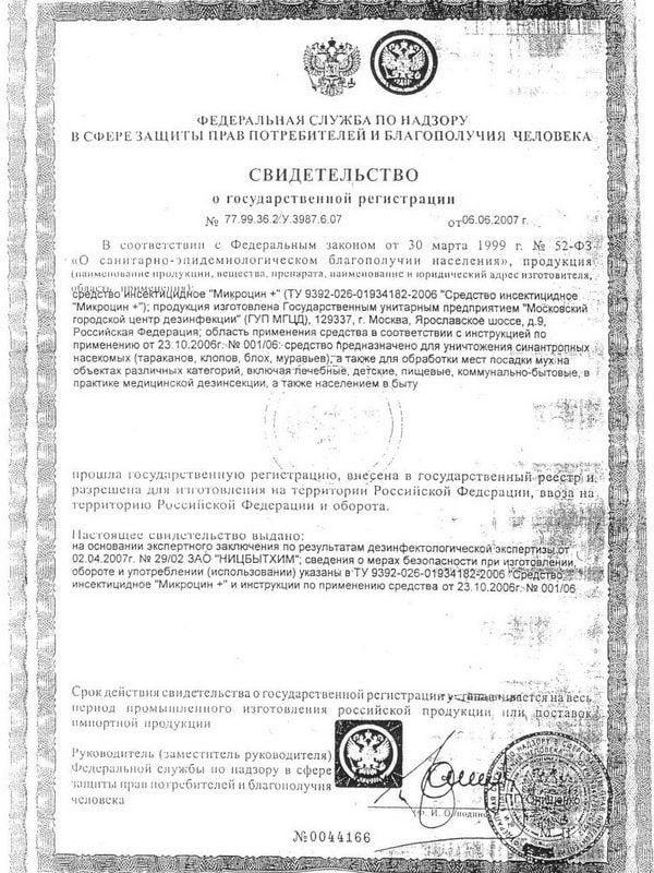 Свидетельство Микрокапсулированный инсектицид Микроцин