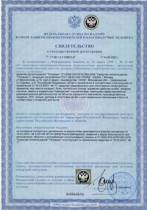 Тетрацин Сертификат