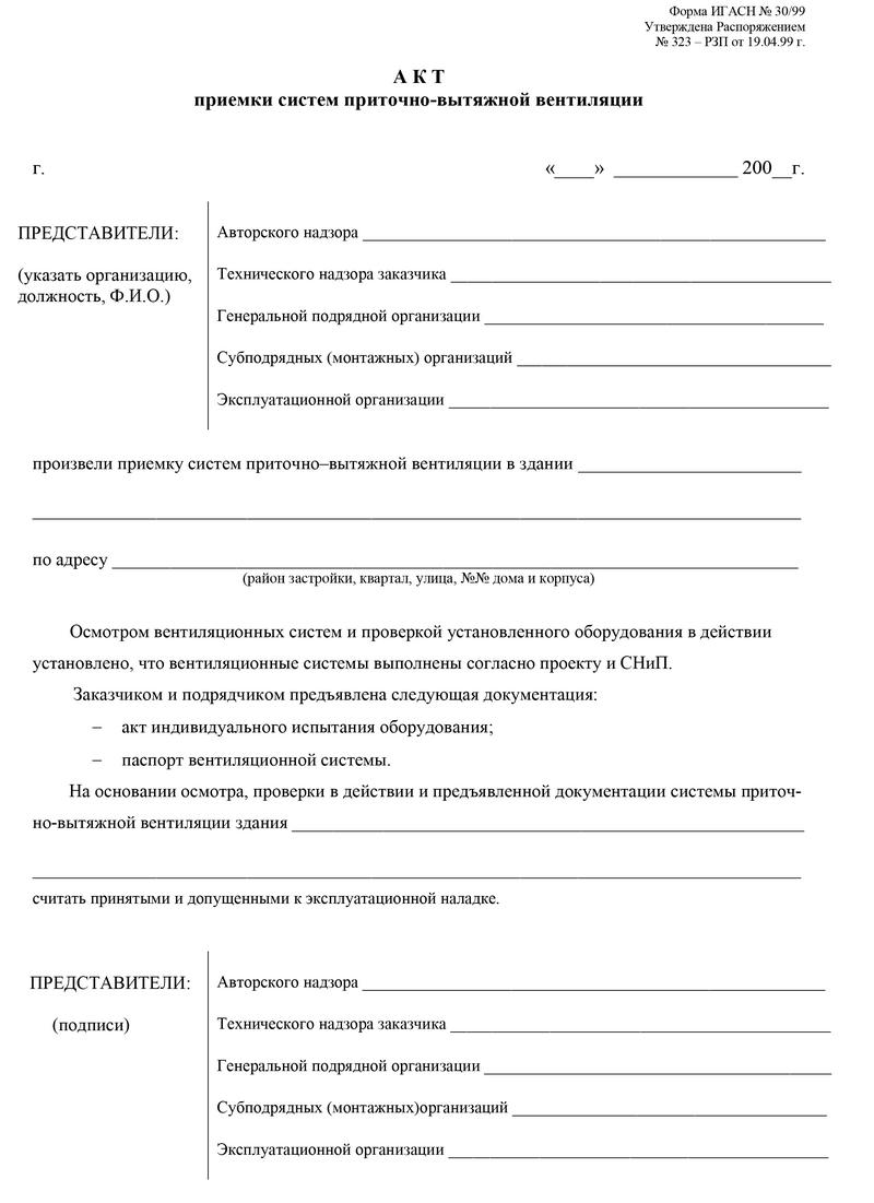 Чистка вентиляции документы