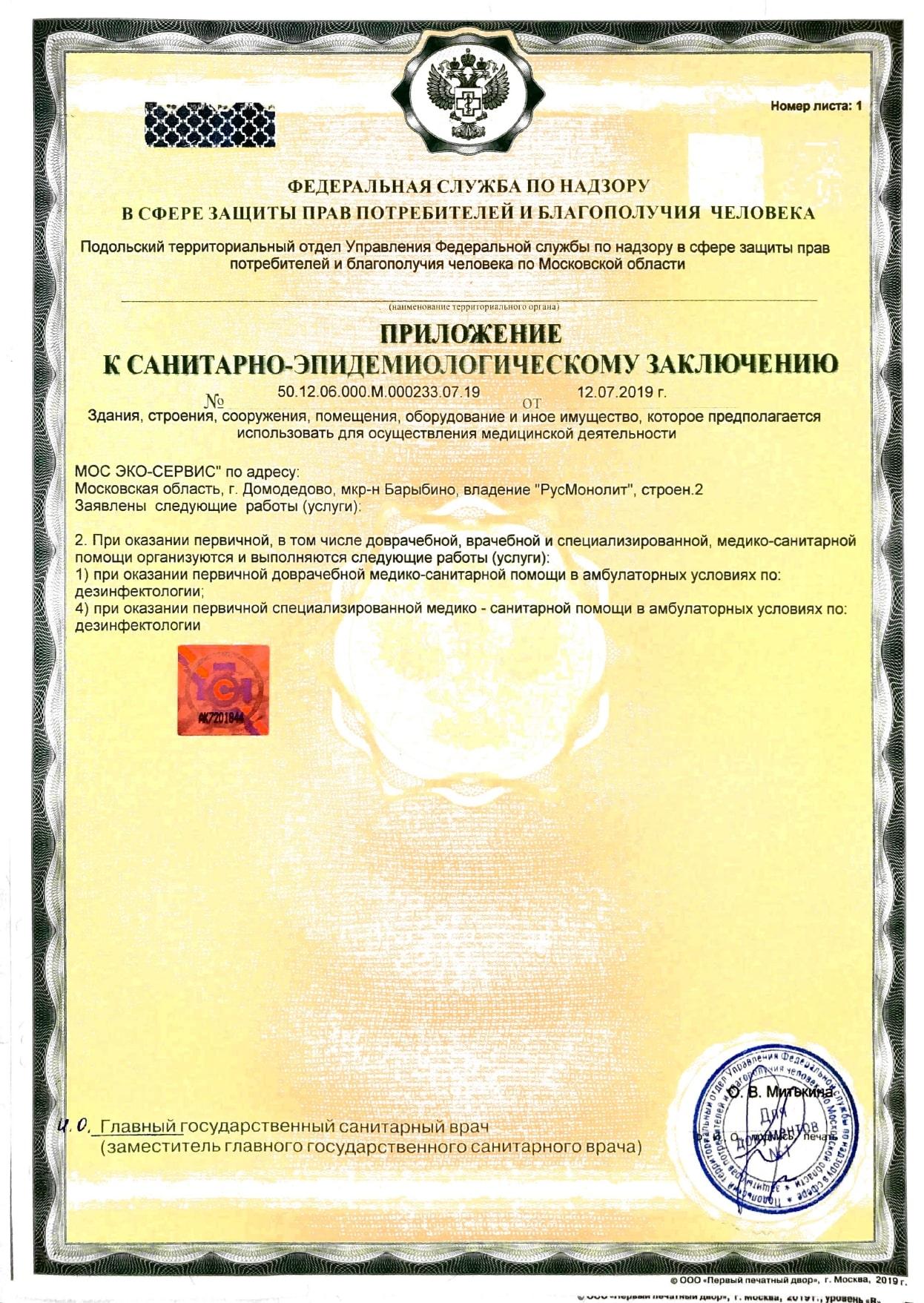Санитарно-эпидемиологическое заключение мос эко сервис