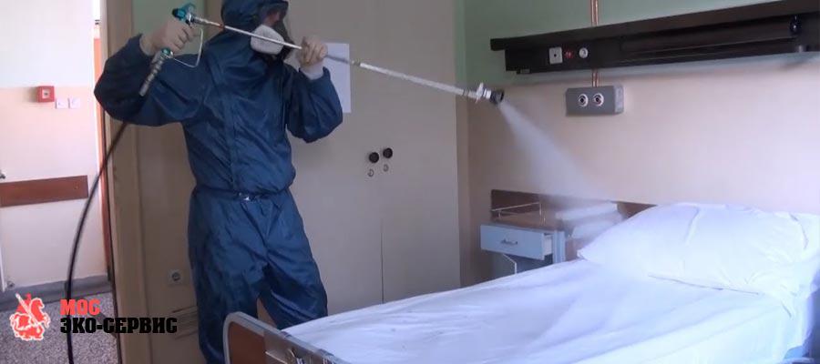 Дезинфекция в госпитале