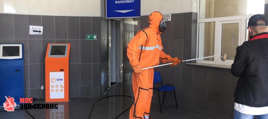 Дезинфекция автовокзалов от коронавируса
