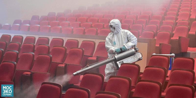 Дезинфекция кинотеатра